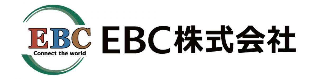 EBC企業情報